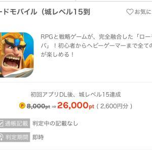【ロードモバイル】ゲームで2600円もらえます♡