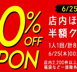【今日限定】夏グッズがほぼ全品50%OFFで半額に♡まとめ買いなら今!
