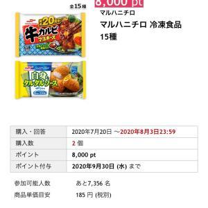 【終了】マルハニチロの冷凍食品2個が実質無料!