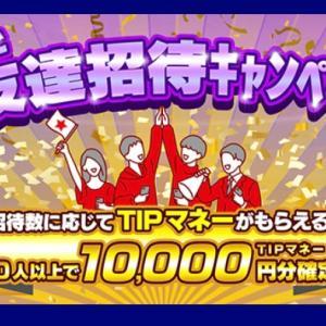 また!最大五万円もらえるTIPSTAR始まりました!