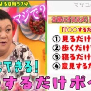 【マツコの知らない世界】ジュースが無料になるコカコーラアプリ♡