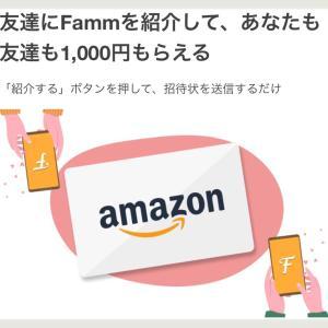 fammで紹介キャンペーン!アマギフ1000円もらえます