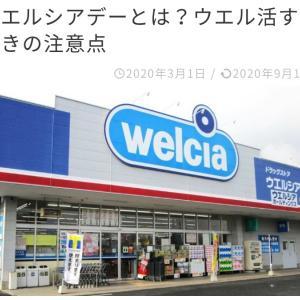 ウエル活資金2万円はここから。