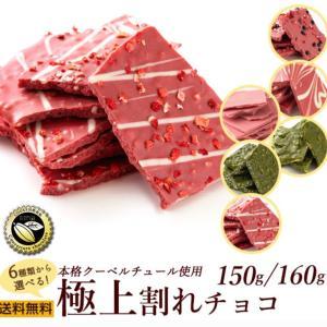 2000円⇒1000円!即買いした極上割れチョコ(*ˊᵕˋ*)