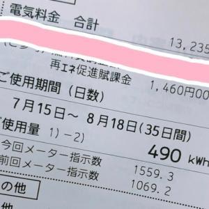 エアコンを24時間稼働した8月の電気代!!