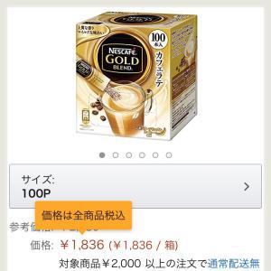 【Amazon】ネスカフェスティックコーヒー100本が半額!