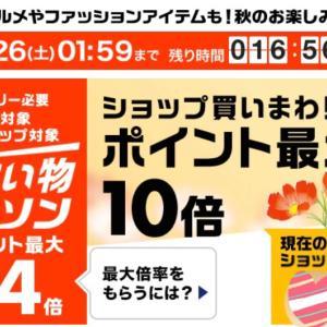 【楽天マラソン】おすすめ商品と12時から再販(*ˊᵕˋ*)੭ ੈ