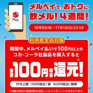 【メルペイ】10月から毎週100円ジュースが無料になります♡