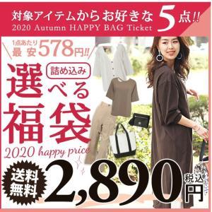 めっっちゃお得⸜❤︎⸝2890円の福袋チケット!