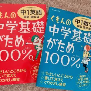 【中学生】塾に行けない母子家庭、、問題集選びって難しい!