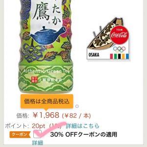 綾鷹&コカコーラ30%オフクーポン出てます❤︎