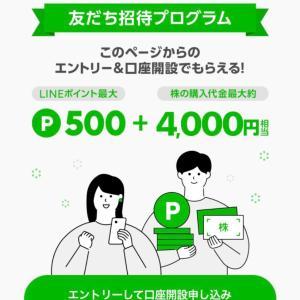 すごい!今なら4,000円相当が無料です♡
