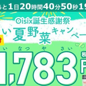 3日間限定!1,980円⇒1,783円でお試しできます\(^o^)/