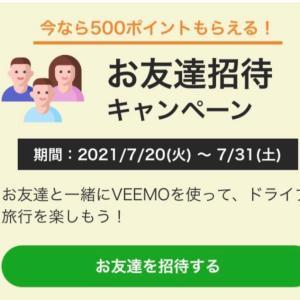 駐車場検索アプリで500円もらえます❤︎現金にも交換可!