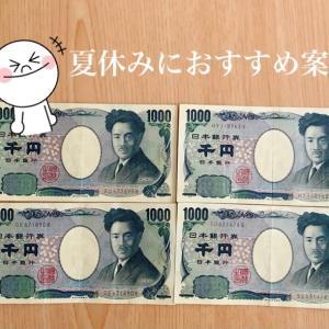 今だけ超簡単!夏休み予算のために4,000円稼ぎます(*ˊᵕˋ*)