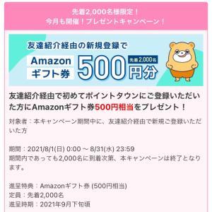 8月も開催です!アマギフ500円プレゼント中( ¨̮⋆)✩