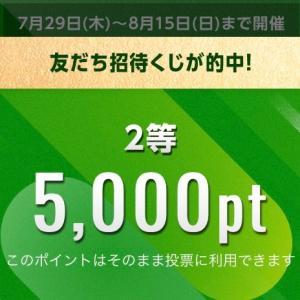 【追記︎】今日限定!5,500円分もらえます✩
