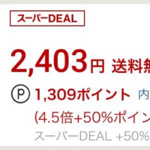 【DEAL50%】無糖コーヒー&お米5キロが激安!
