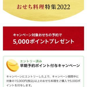 今年も開催です!Amazonおせち予約で5000ポイント付与キャンペーン