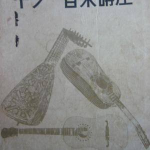 「ギターは小さなオーケストラ」??・・