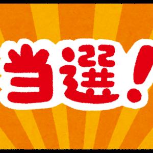さすガっス!ポイント ありがとうキャンペーン マイ大阪ガスポイント200ポイントが当たりました