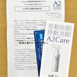 A2Care(エーツーケア)宝塚歌劇月組公演のペアチケットが当たりました