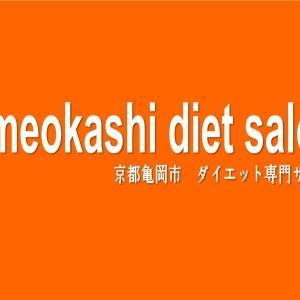 オープン間近の亀岡市ダイエット専門サロン!