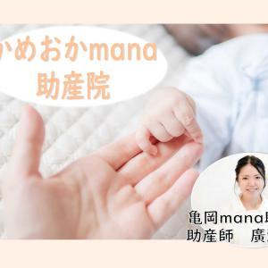 助産師による母乳外来 母乳ケア その他ご相談【亀岡市・南丹市の かめおかmana助産院と提携】