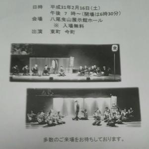 平成31(2019)年2月16日に越中八尾の曳山囃子発表会があります。