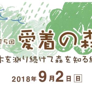 令和元年9月1日(日)は、有峰で森の調査に参加しよう!