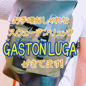 お手頃おしゃれなスウェーデンリュックGASTON LUGA(ガストン ルーガ)がきてます!