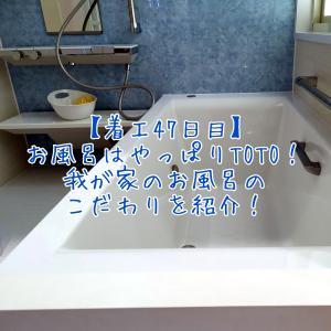 【着工47日目】お風呂はやっぱりTOTO!我が家のお風呂のこだわりを紹介!