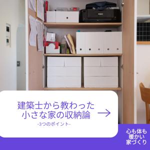 建築士から教わった小さな家の収納論-3つのポイント-