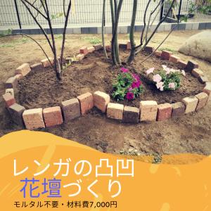 レンガの凸凹花壇づくり|モルタル不要・材料費7,000円