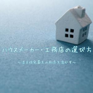 ハウスメーカー・工務店の選び方|注文住宅最大の利点を活かす