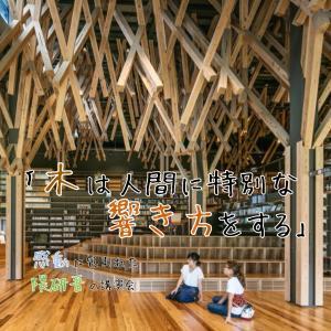 隈研吾「木は人間に特別な響き方をする」感動に包まれた講演会