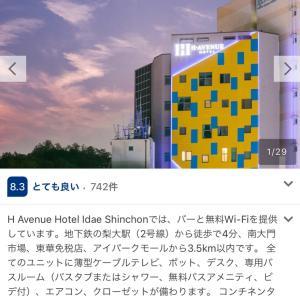 【梨大】安くて利便性の良いホテル(メリット・デメリット)