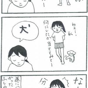 去年を漢字一字で表すと…