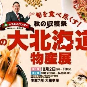 松坂屋 名古屋店 秋の大北海道物産展  「じゃがいもHOUSE」