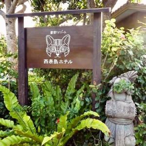 星野リゾート 西表島ホテル  「ディベッドのあるお部屋」