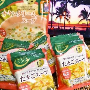 ★モラタメ★ 三菱食品 「からだシフト たんぱく質 たまごスープ 12点」 タメしてみました♪