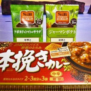 ★モラタメ★ エスビー食品  「本挽きカレー 中辛/SPICE&HERBシーズニング 2種」 モラえました♪