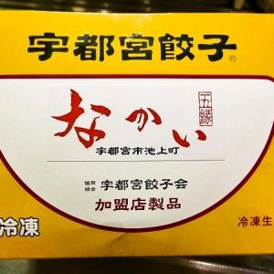 頂き物♪ 栃木県宇都宮市池上町 「宇都宮餃子なかい  居酒屋ばんばん 」