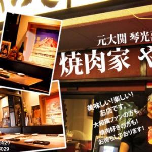 元大関 琴光喜関の店 「 焼肉家 やみつき 」でランチ♪