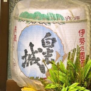三重県松阪市 「創業200年 中山酒造」