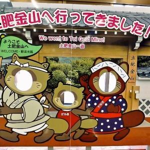 静岡県伊豆市 土肥金山  「ギネス認定 世界一の巨大金塊 250k」