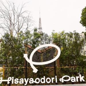 名古屋テレビ塔の新スポット! 「Hisaya-odori Park ヒサヤオオドオリパーク」