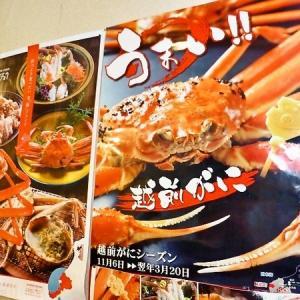 カニ食べ行こう♪ 福井県越前がに 「かに亭」