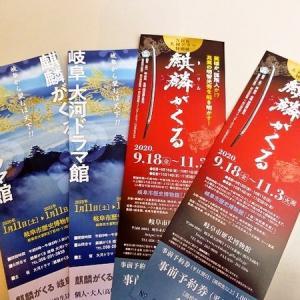 岐阜市歴史博物館 「麒麟がくる」