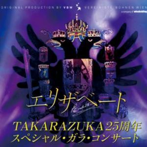 ライブビューイング観劇 「エリザベートTAKARAZUKA25周年スペシャル・ガラ・コンサート」